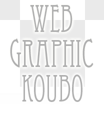 Web Graphic工房 -Photo Retouch-